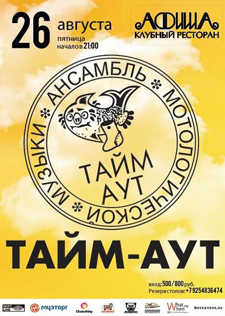 26 августа, клуб «Афиша»